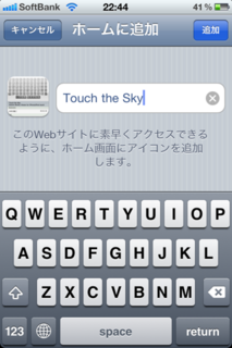 Touch the Sky ホームに追加2