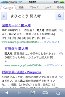 Mobile Safariで検索